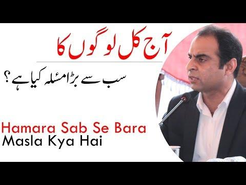 Pakistan Ko Asal Mein Nuqsan Kis Ne Pohchaya ?  Qasim Ali Shah