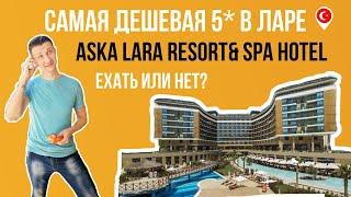 Aska Lara Resort Spa Hotel 5 Турция свежий обзор отеля 2021