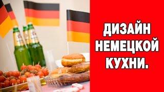 Дизайн немецкой кухни(Дизайн немецкой кухни. https://www.youtube.com/watch?v=FkceN-JxDac Еще больше информации Вы сможете найти на http://dia.by/ 0:10 Мы..., 2014-04-26T06:36:32.000Z)