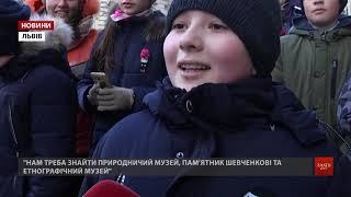 Львівським школярам замість уроків історії проводять інтерактивні квести