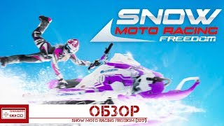 Обзор Snow Moto Racing Freedom/Sled Storm гонки на снегоходах вернулись?! (PS4/PC/Switch)