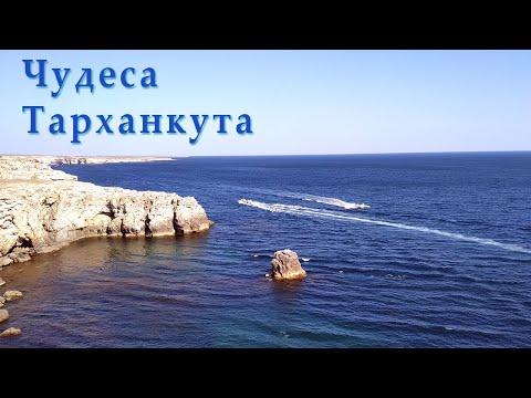 Обзор всех достопримечательностей Тарханкута с моря. Большой Атлеш. Чаша Любви