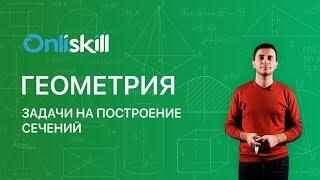 Геометрия 10 класс: Задачи на построение сечений