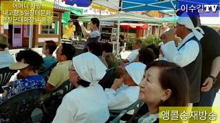 한국장터문화119「대화장날 공연장에서 우리 가락소리 한…