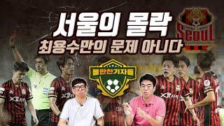 [볼만찬 집중분석] 서울의 몰락, 최용수만의 문제 아니다