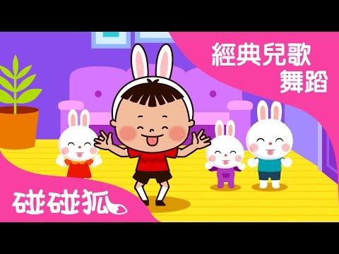 小兔子乖乖   經典兒歌舞蹈   碰碰狐!兒童兒歌