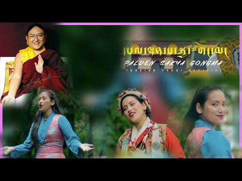 MUSIC FEATURE: Palden Sakya Gongma by Tenzing Yangi