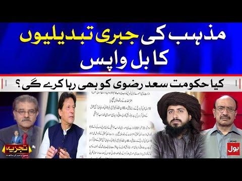 Will PTI Released Saad Rizvi?
