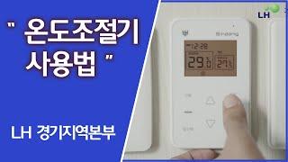 온도조절기 사용법