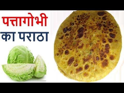 पत्तागोभी का पराठा | सर्दी के मौसम का स्पेशल पराठा | Cabbage Paratha Recipe