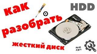 Жесткий диск, как разобрать и что можно сделать из старого hdd