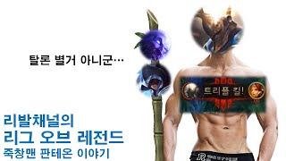 죽창맨 판테온 이야기-리그 오브 레전드