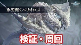 【参加型PS4+PC】8/7 氷刃佩くベリオロス周回・検証 MHWIアイスボーン