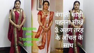 Saree Draping Bengali Style | Bengali Saree Wearing In 3 Different Styles | बंगाली साड़ी पहनना सीखें