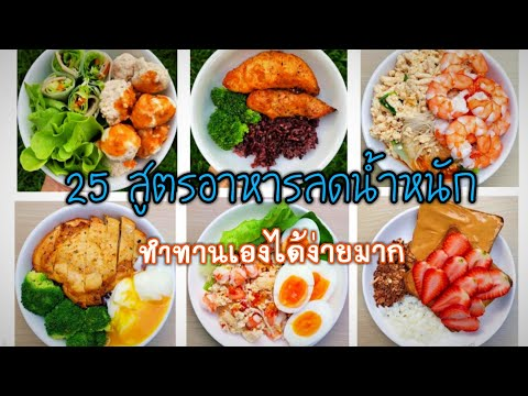 25 สูตรอาหารลดน้ำหนัก healthy recipe