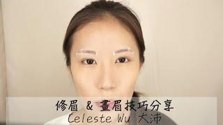 Celeste Wu 大沛  修眉 u0026 畫眉 技巧分享 -Eye Brow Tutorial