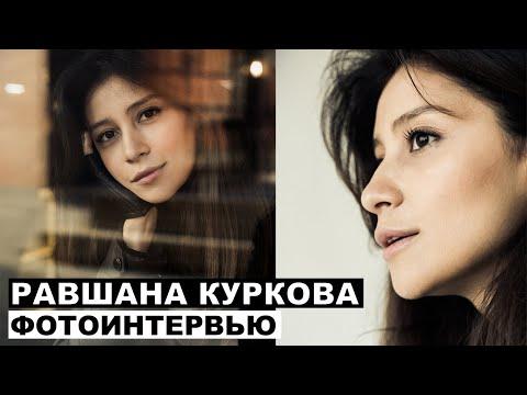 Равшана Куркова - фотоинтервью   Нуреев. Белый ворон, А у нас во дворе, Про Любовь, Балканский рубеж