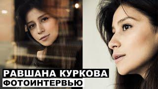 Равшана Куркова - фотоинтервью | Нуреев. Белый ворон, А у нас во дворе, Про Любовь, Балканский рубеж