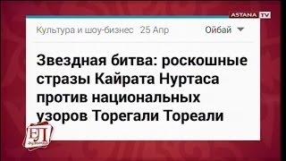 Ринат Зайтов 4ші рет әке атанды! [Ел аузында] 2016