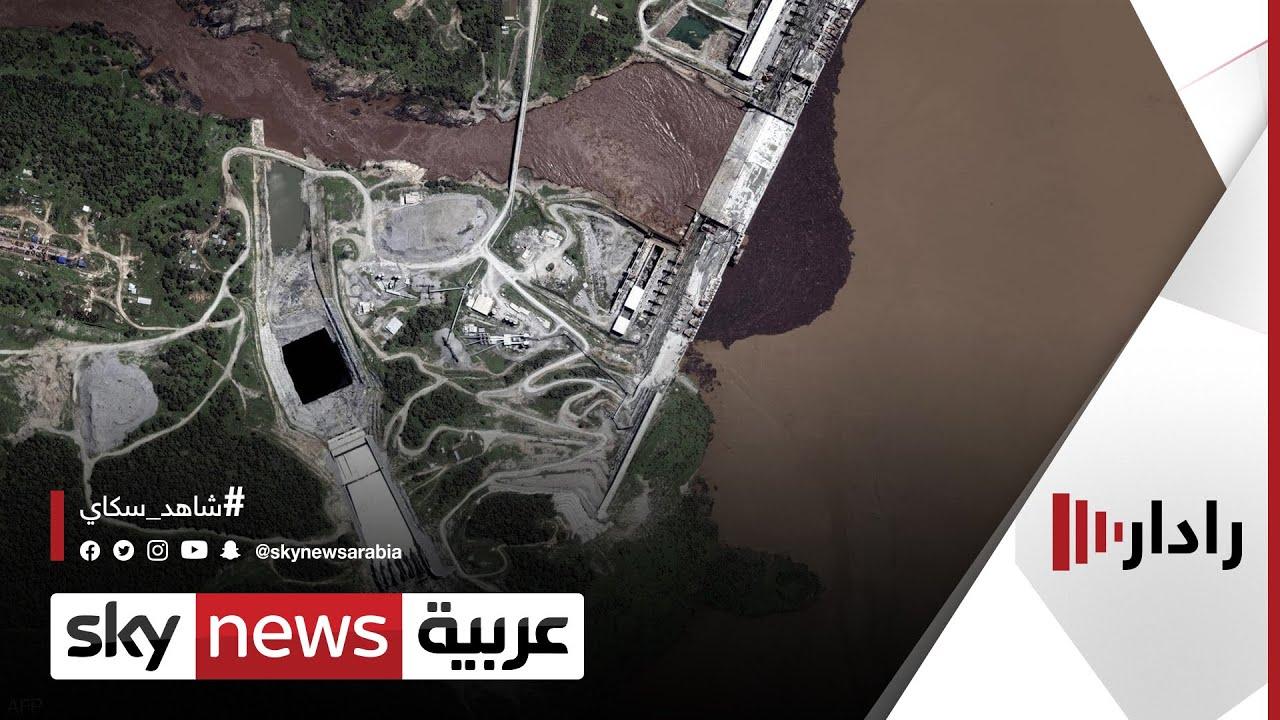 إثيوبيا: نرفض أي اتفاق حول سد النهضة بشروط مصر والسودان | #رادار  - نشر قبل 3 ساعة