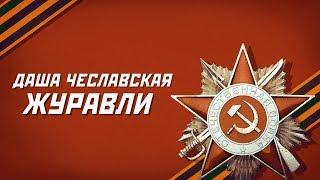 Даша Чеславская - Журавли