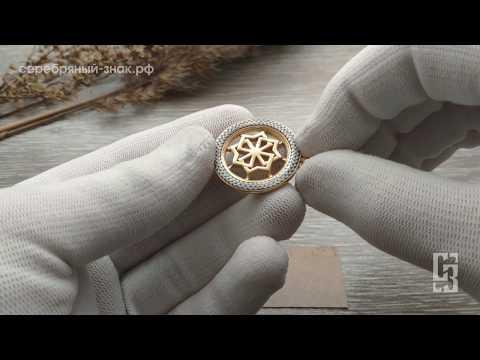 Славянский оберег Молвинец Серебро 925 + Позолота 999 Мастерская Серебряный Знак