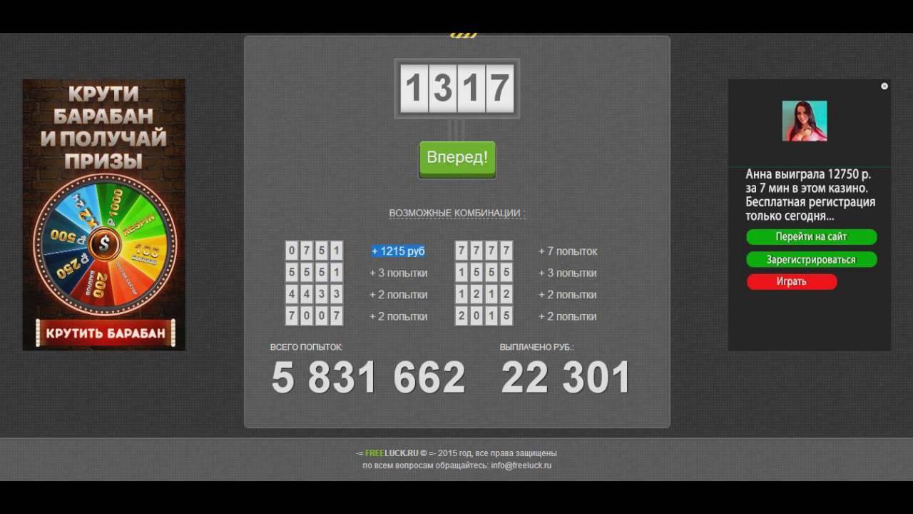 Рулетка на деньги без вложений казино на вебмани рубли