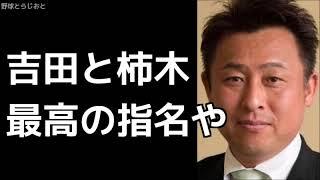 ハムのドラフト指名選手についてなど □日本ハムファイターズ最新動画↓ ...