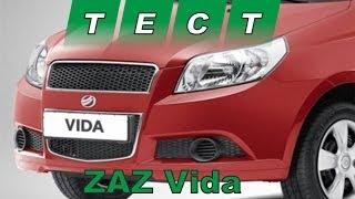Тест драйв Zaz Vida [канал турбо](, 2014-06-16T15:31:38.000Z)