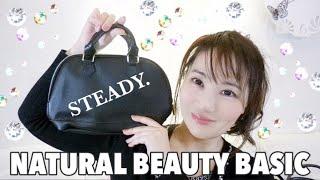steady.(ステディ)付録 👜NATURAL BEAUTY BASIC Bag