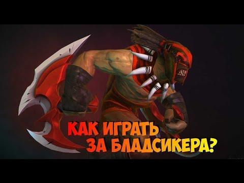 видео: Бладсикер (bloodseeker) гайд по герою dota 2
