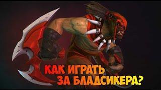 Бладсикер (Bloodseeker) гайд по герою Dota 2