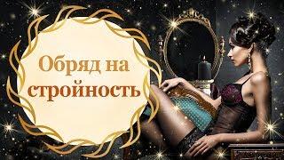 Обряд на стройность от Светланы Раевской