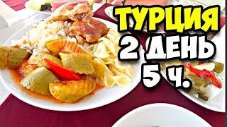 Турция || 2 день 5 часть || Чем кормят в отелях Турции на обед || Ольга совершила серьезную ошибку