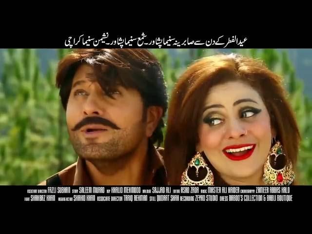 Jahangir Khan Pashto New Film (Gandageri Na Manam) Trailer