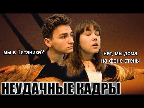 Неудачные Кадры TheBrianMaps и Anastasiz повторяем фильмы в домашних условиях