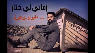 Dr eminou- Zmani eli Khtar  زماني الي ختار 2017