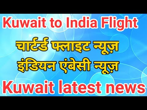 Kuwait To India Flight | Kuwait Today Breaking News | Chartered Flight News