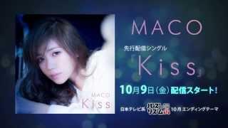 MACO 先行配信シングル「Kiss」 2015年10月9日(金)配信スター 日本テ...