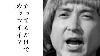 個性派俳優のムロツヨシの壮絶な生い立ち! 【チャンネル登録】はコチラ...