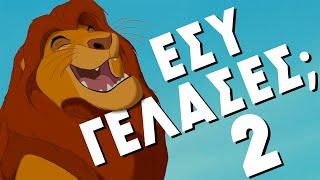 10 σκηνές Disney που ΣΙΓΟΥΡΑ σε έκαναν να ΓΕΛΑΣΕΙΣ 2 | NeverLander