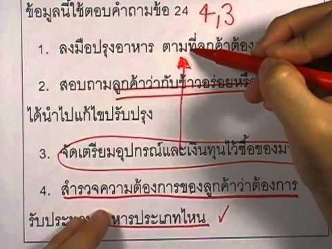 ข้อสอบO-NET ป.6 ปี2552 : การงานอาชีพ ข้อ21-30