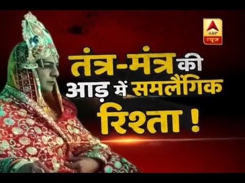 Sansani: Man wears SAREE, claims to be Maa Jagdamba and indulges in same sex relationship