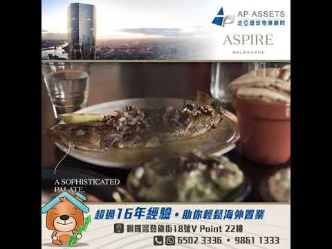 AP Assets呈獻: 墨爾本市中心核心生活圈豪宅Aspire展銷會