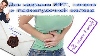 Для здоровья ЖКТ печени и поджелудочной. Рецепт от Елены К.