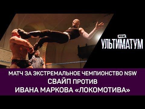 NSW Ультиматум 2018: Свайп против Ивана Маркова «Локомотива»
