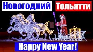 Новогодний Тольятти 2018/19 | Новый Год | Тольятти 2018 - 2019
