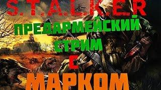 S.T.A.L.K.E.R - Новая Война с Марком[+18]