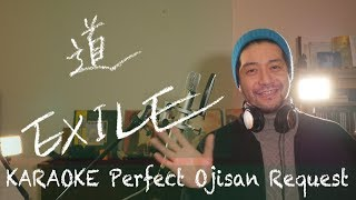 Request+++「道」EXILE  カラオケ100点おじさん Unplugged cover フル歌詞