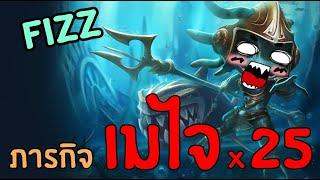 FIZZ น้องปลาน้อย กับ ภารกิจเมไจx25 | สตีมย้อนหลัง | League of Legends